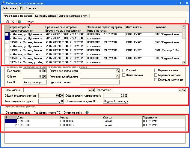 Отчет по практике логиста на транспортном предприятии son ya Отчет по практике логистика содержит титульный лист раздел содержание общая часть заключение список Удобная онлайн база от частных лиц и организаций по