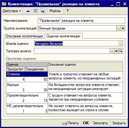 Реализация управленческого учета в программе «1С:Зарплата и управление персоналом 8»