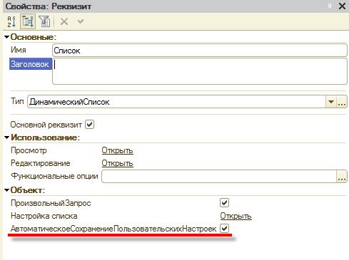 1с не сохраняются настройки пользователя как загрузить обновление отчетности в 1с