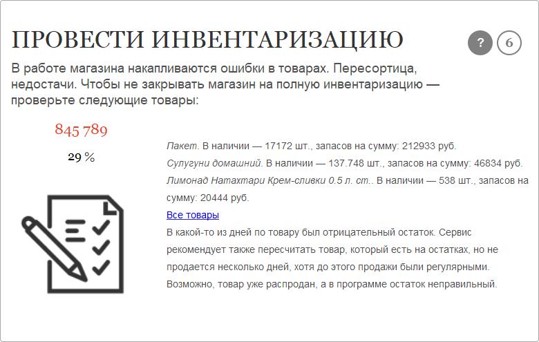 1C-Ритейл Чекер