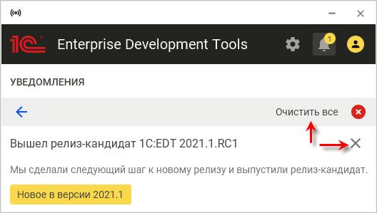 Новое в 1C:EDT 2021.1