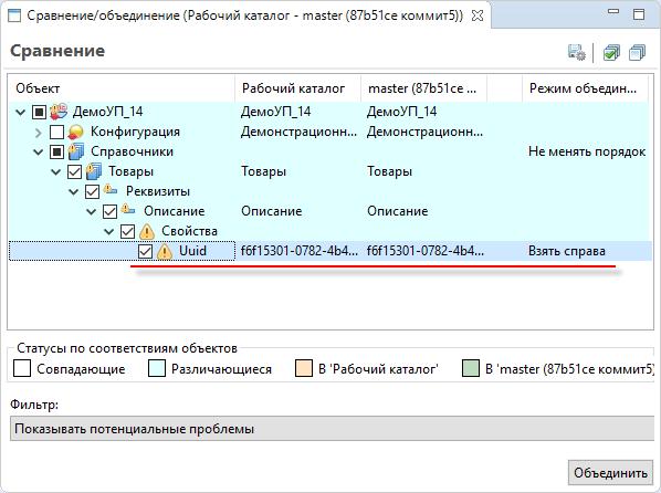 Новое в 1C:EDT 1.16