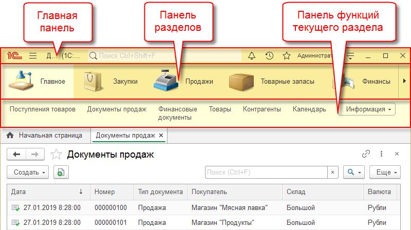 Концепция пользовательского интерфейса