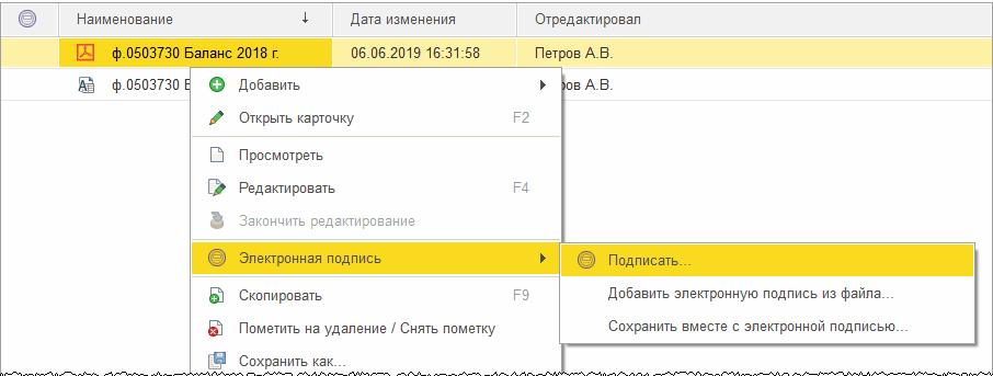 Архив электронных документов, Использование электронной подписи