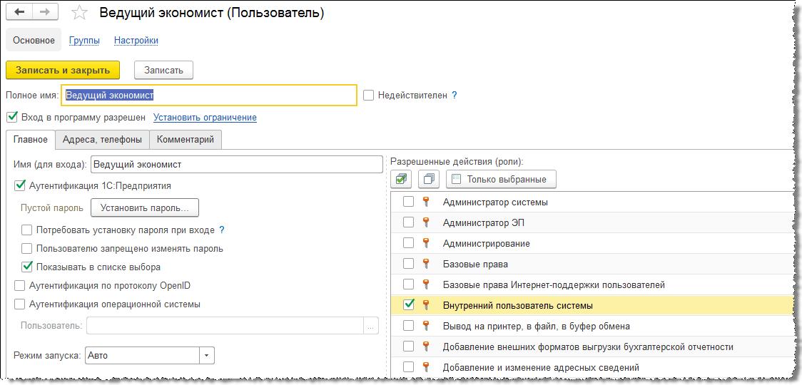 Разграничение полномочий между пользователями, Интерфейс управления правами пользователей