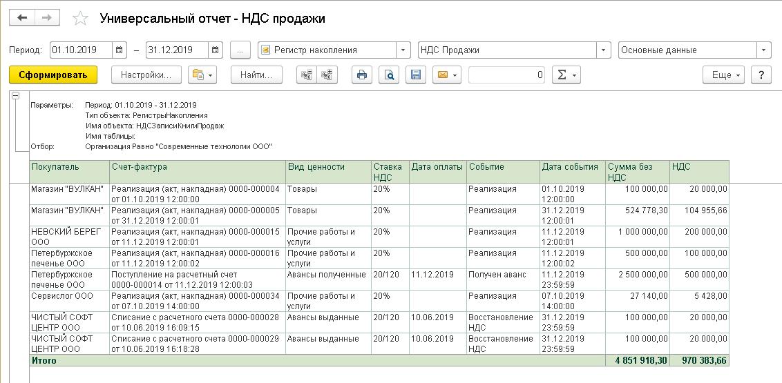 Проверка учетных данных, Пример настройки Универсального отчета