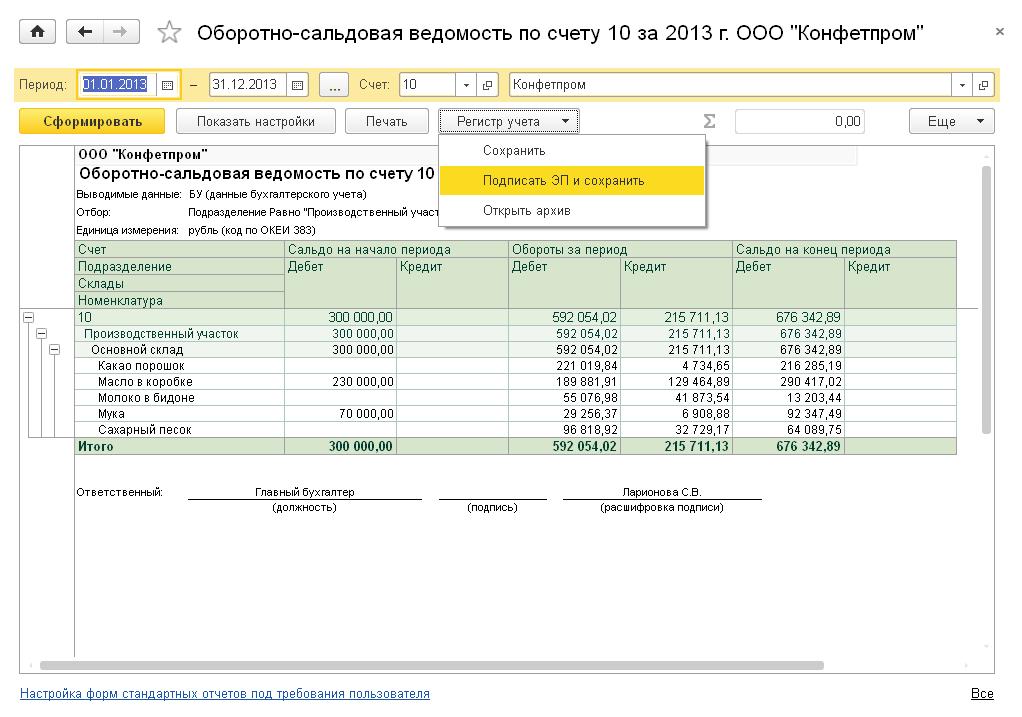 Автоматизация самых трудоемких расчетов, Отчет оборотно-сальдовая ведомость