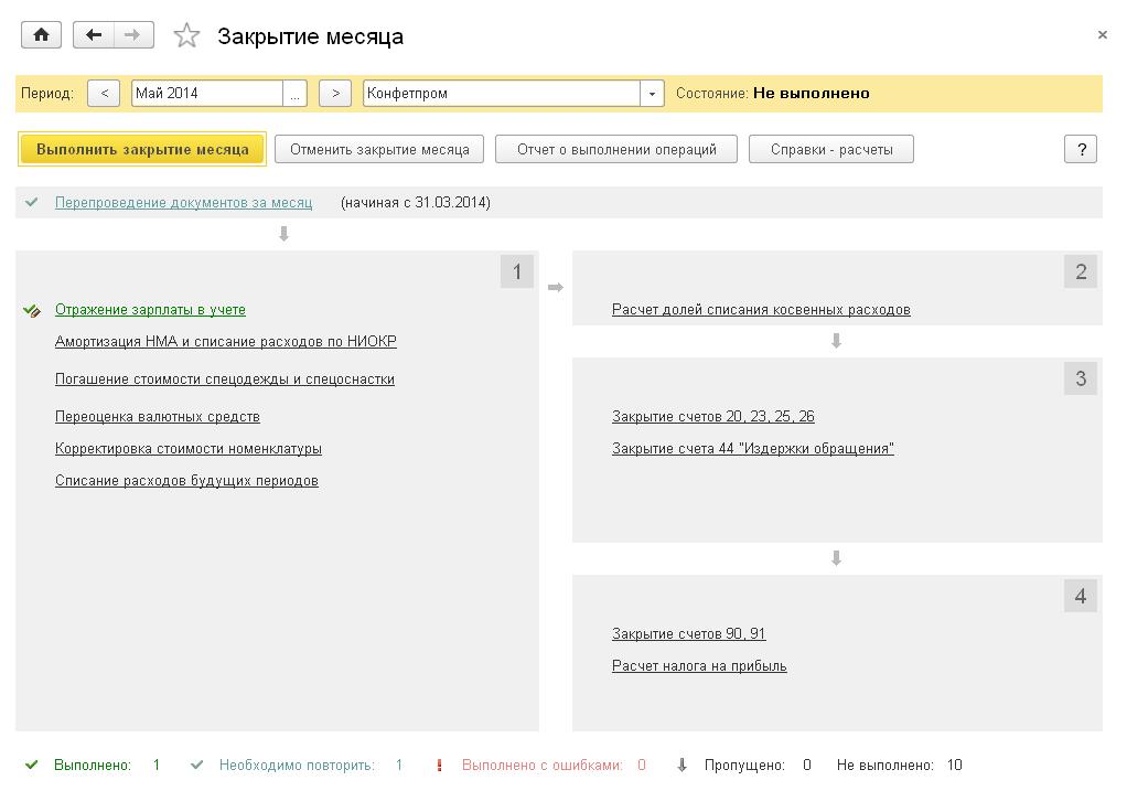 Автоматизация самых трудоемких расчетов, Помощник закрытия месяца