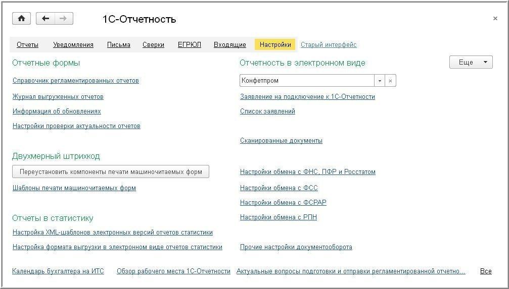 «1С-Отчетность»— отправка электронной отчетности вовсе контролирующие органы напрямую изпрограммы, Раздел настроек «1С-Отчетности»