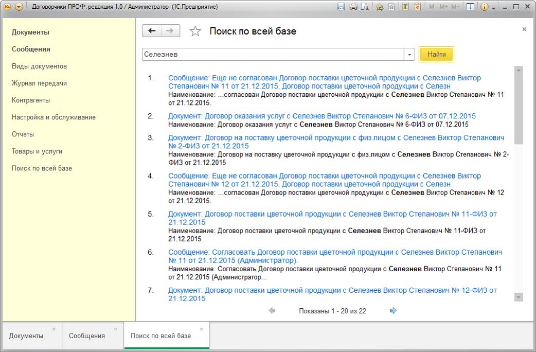 Функциональность «1С:Договоров», Поиск полюбым данным???????