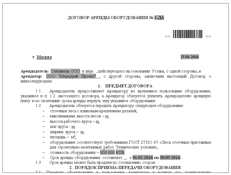 Работа сдоговорными документами, Автоматическое заполнение файлов договоров
