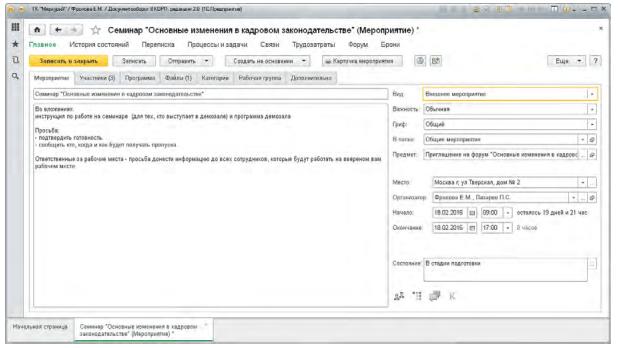 Инструменты для совместной работы, Пример создания мероприятия в«1С:Документообороте8»