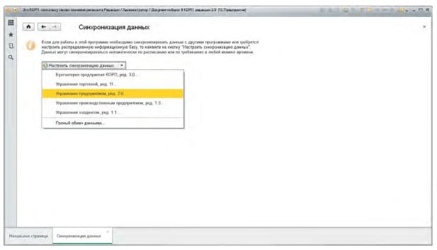 Интеграция слюбыми решениями, Синхронизация данных «1С:Документообороте 8»