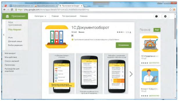 Доступ сразличных устройств, Загрузка мобильного «1С:Документооборота8»