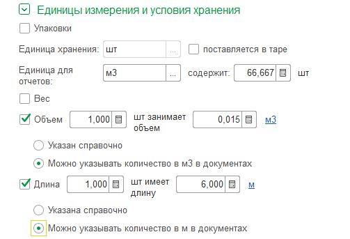 Работа с мерной номенклатурой, Настройки объема номенклатуры