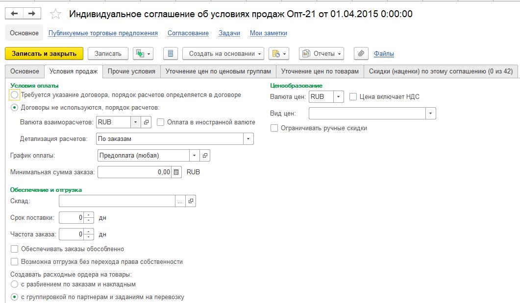 Управление продажами, Индивидуальное соглашение обусловиях продаж ВМ-90