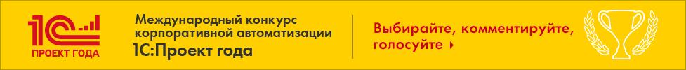 Автоматизация предприятий на базе «1С:ERP»
