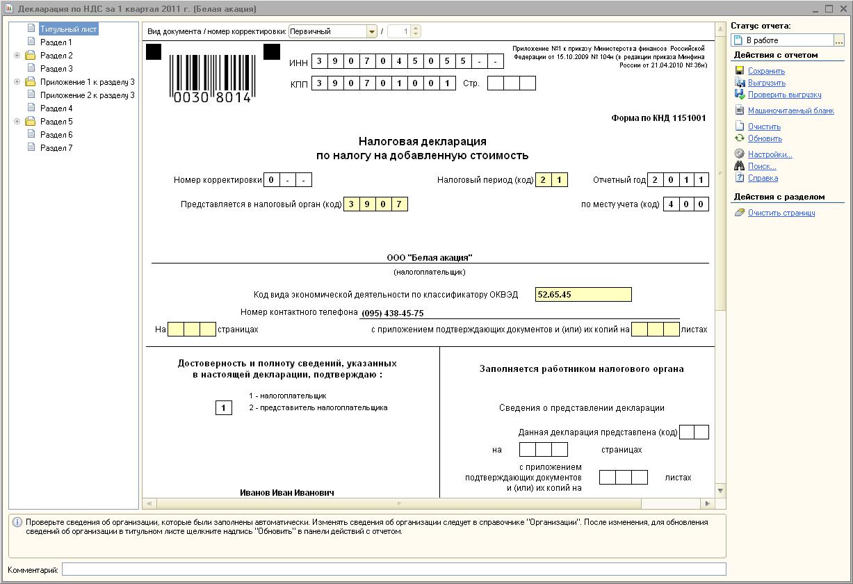 Формирование регламентированных отчетов, Список разделов отчета