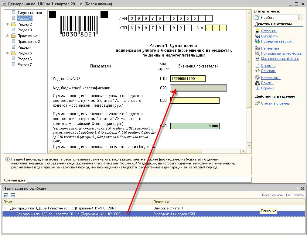 Регламентированная отчетность вэлектронном виде, Проверка выгрузки