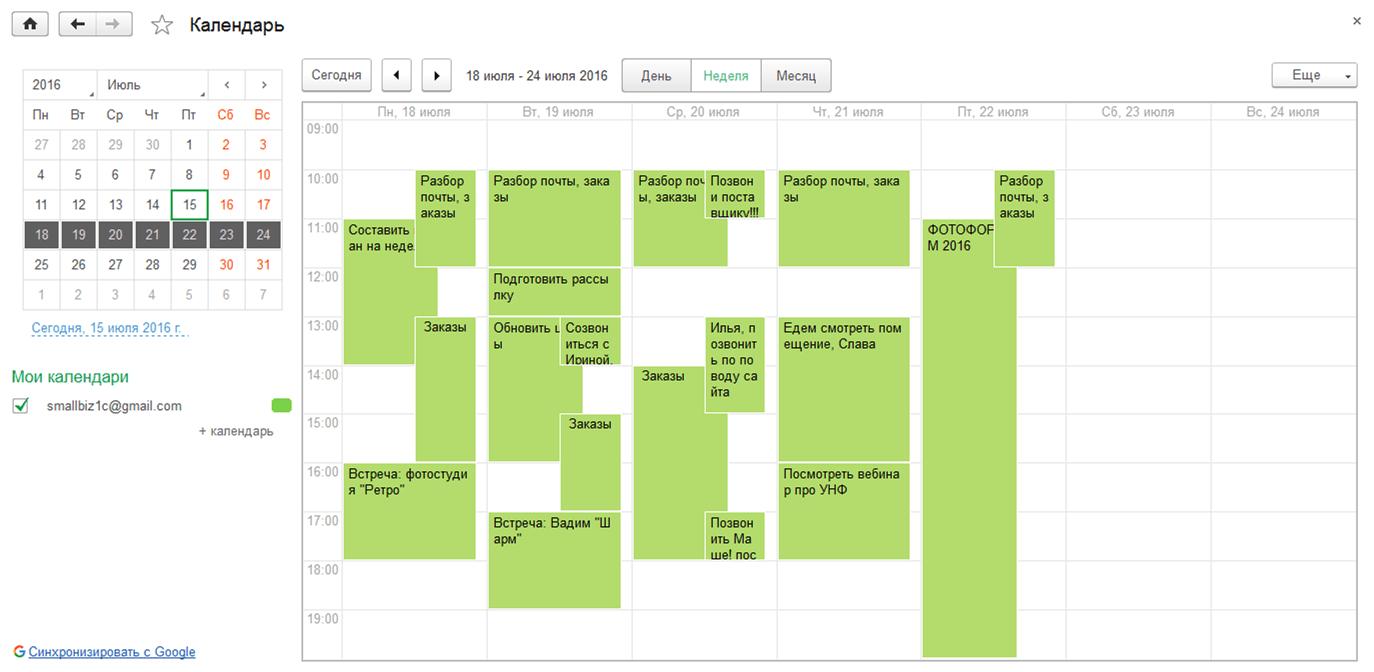CRM, Календарь сотрудника