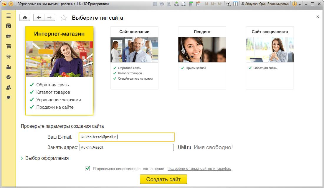 Торговля, Создание сайта