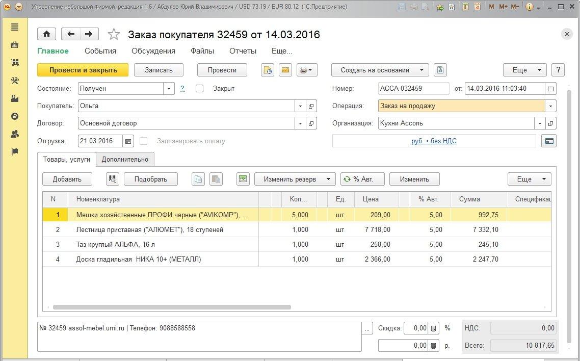 Оптовые продажи в1С:УНФ, Оформление заказа покупателя