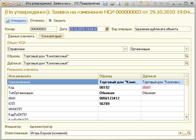 Интеграция и управление мастер-данными, Пример заявки наизменение НСИ