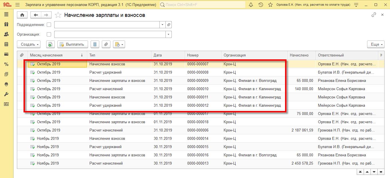 «1С:Зарплата иуправление персоналом КОРП» для расчетчиков и бухгалтеров, Расчет ЗПразными документами