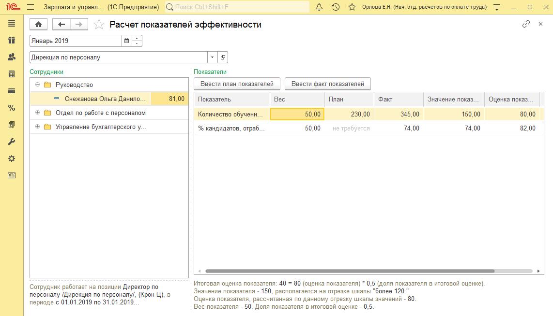 «1С:Зарплата иуправление персоналом КОРП» для HR