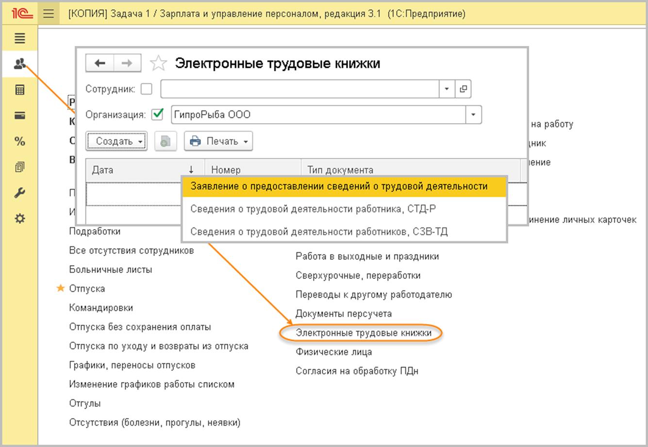 Возможности версии ПРОФ, Формирование заявлений опредоставлении сведений отрудовой деятельности