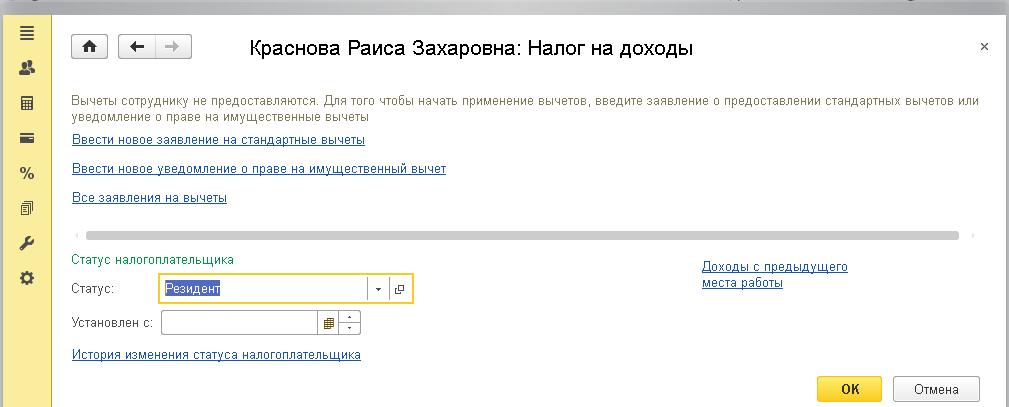 Возможности версии ПРОФ, Налог надоходы