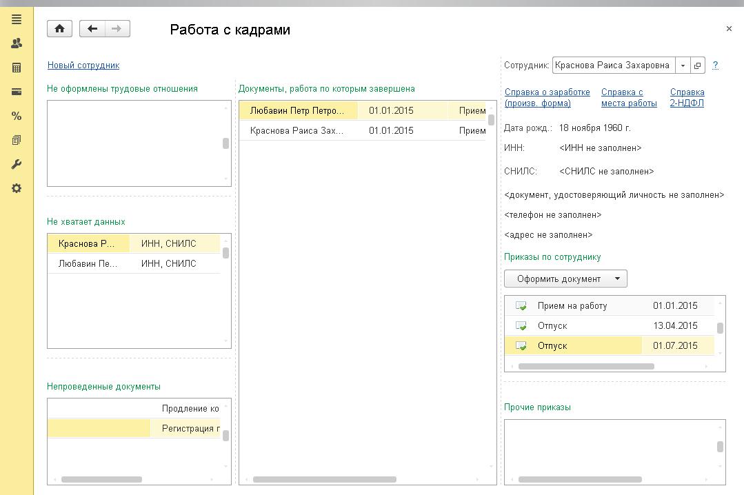 Возможности версии ПРОФ, Работа скадрами