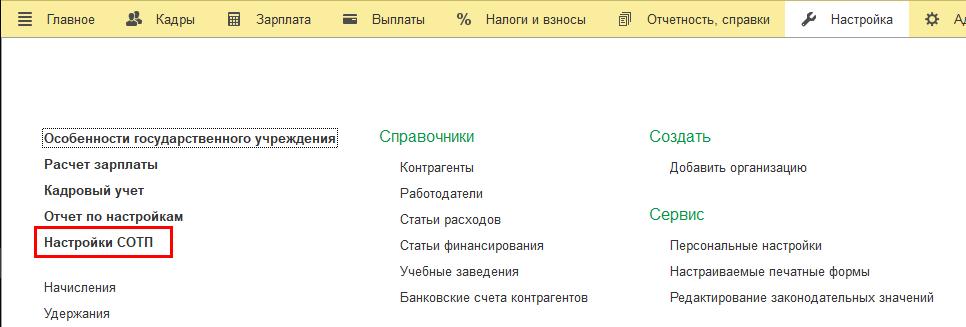 Версия ПРОФ, Настройки СОТП (системы оплаты труда педагогов)