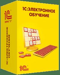 1С:Электронное обучение. Учебные версии